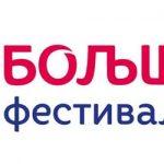 Raspisan konkurs za učešće mladih izvođača na festivalu klasične muzike Boljšoj